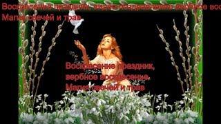 Воскресение праздник,  вербное воскресенье.Магия свечей и трав