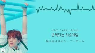 日本語字幕【 Trivia 轉 : Seesaw 】 BTS 防弾少年団