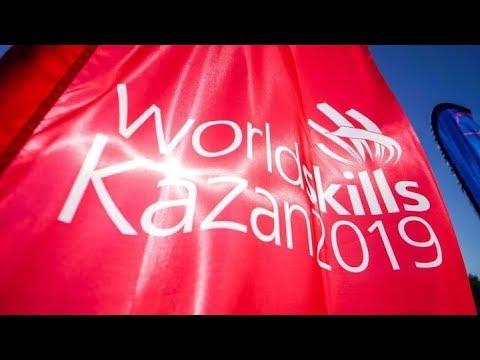WorldSkills. Открытие чемпионата