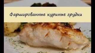 видео Вкусное куриное филе с абрикосом | Кулинарный блог|Рецепты блюд с фотографиями|Кулинарные советы