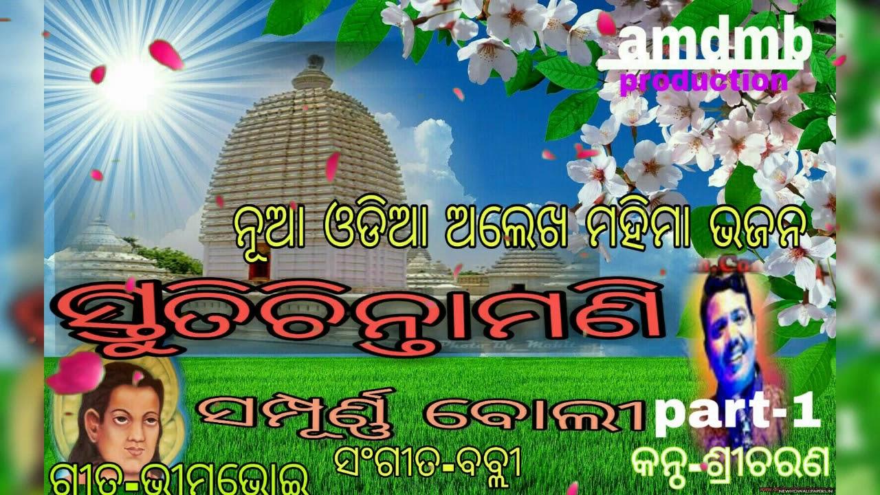 Download New odia alekha mahima bhajan song stutichintamani sampurna boli part-1 by sreecharan mahanty mdmbo