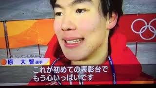 原大智選手、銅メダル男子モーグルインタビュー 原大智 検索動画 16