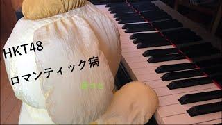 HKT48 10th シングル 「 キスは待つしかないのでしょうか? 」 劇場盤 ...