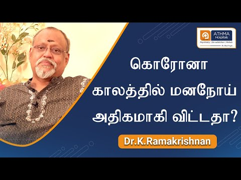 கொரோனா காலத்தில் மனநோய் அதிகமாகி விட்டதா? | Tamil | Dr.K.Ramakrishnan | Athma Hospital | Trichy
