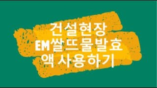 EM쌀뜨물발효액- 시멘트 독 제거의 놀라운 효과!
