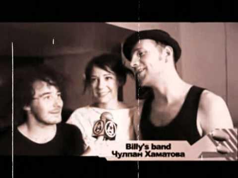 Billy's Band & Chulpan Khamatova.AVI