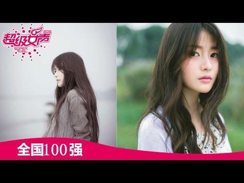 敢zuo敢为女声秀-2016