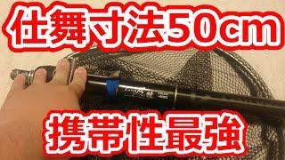 ランガン携帯に最高!超コンパクトなのに、5メートル伸びる最強ネット!!