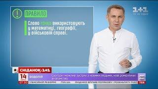 Чи є в українській мові слово ''точка'' – експрес-урок
