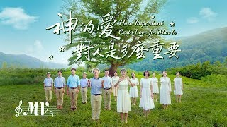 贊美歌曲《神的愛對人是多麼重要》MV【韓語中字】
