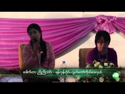RFA Burmese on 29 Oct 2013, Women Rights and Leadership Forum in Yangon