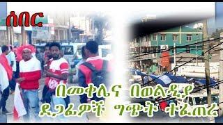 Ethiopia: Mekele and Woldya FC supporters |  በመቀሌና በወልዲያ ደጋፊዎች መካከል ግጭት ተፈጠረ