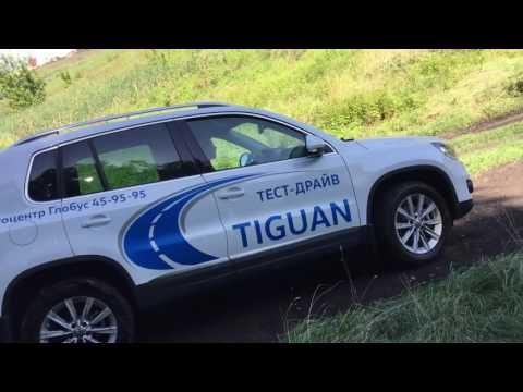 Тест Драйв Tiguan Тамбов