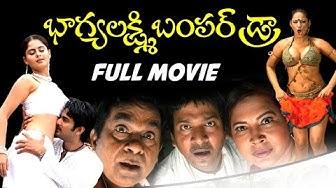 Bhagyalakshmi Bumper Draw Telugu Full Length Comedy Movie || Rajendra Prasad, Rishi, Farjana