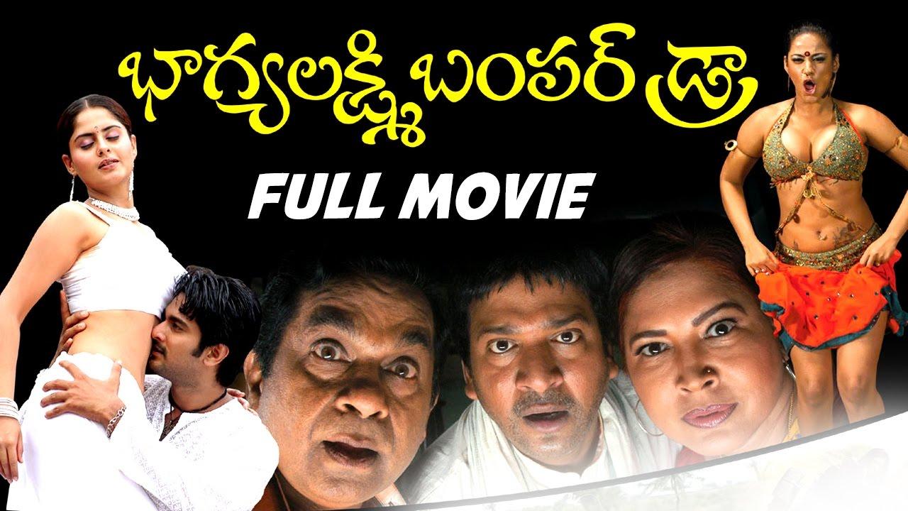 Download Bhagyalakshmi Bumper Draw Telugu Full Length Comedy Movie || Rajendra Prasad, Rishi, Farjana