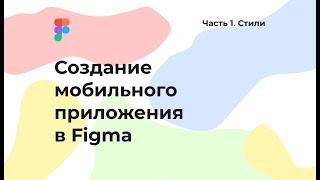 Создание мобильного приложения в Figma. Урок 1 Стили