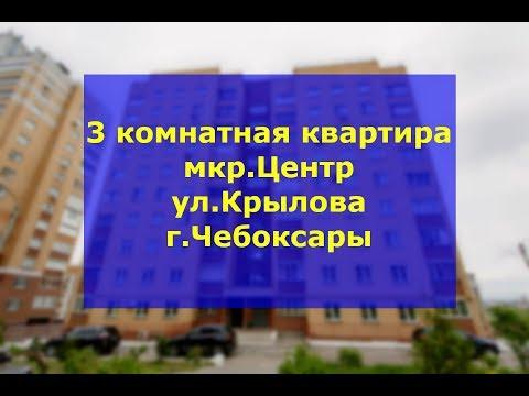 Квартира на заливе Чебоксары | 3 комнатные квартиры  в Чебоксарах
