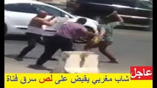 مطاردة هوليودية بين لص سرق فتاة و شاب بطل بالدار الببيضاء .. فيديو يستحق المشاهدة 😍