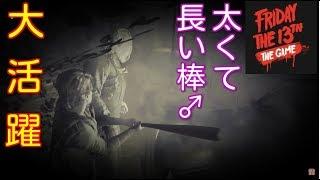 9/18 ライブ 棒と共に生きる♂13日の金曜日【Friday the 13th】