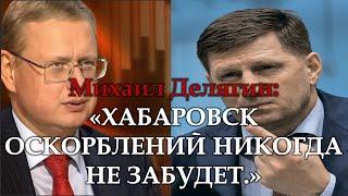 Делягин о Хабаровске и рейтинге Путина.