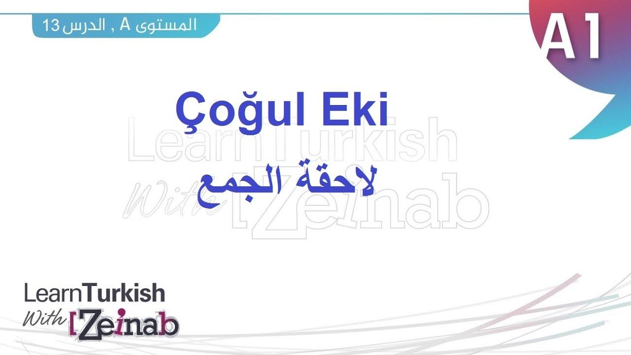تعلم التركية مع زينب - المستوى الأول - الدرس الثالث عشر - لاحقة الجمع واستخداماتها - Çoğul Eki