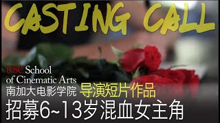 Casting Call 演员招募 USC(南加大电影学院)导演电影作品RED招募6~13岁两名混血女主角,2021年6月12/13日+6月19/20日,洛杉矶拍摄 USC Film RED