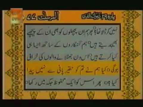 Surah Al Mursalat With urdu Translation Full