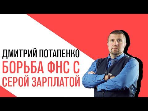 «Потапенко будит!», ФНС возобновляет борьбу с серыми зарплатами