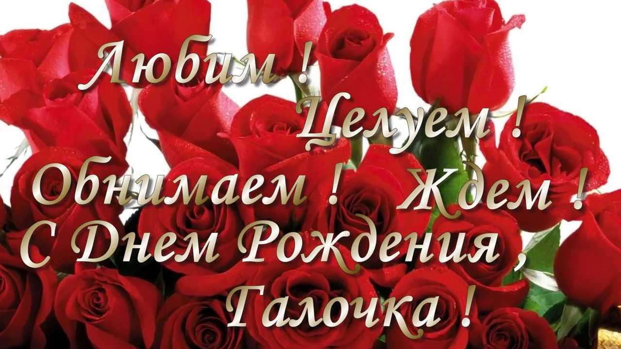 Открытки женщине с Днем Рождения Галина, Галя, Галюня, Галочка