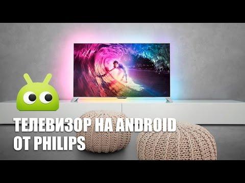 видео: Телевизор на android от philips