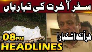 Jaati Umra Mein Kya Hua? - News Headlines | 08:00 PM | 12 Sep 2018 | Lahore Rang