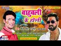 Download Bhojpuri Holi Song 2018 | Bahubali Ke Holi | Prince Singh Rajput | Pawan Singh | BHOJPURI JUKEBOX MP3 song and Music Video