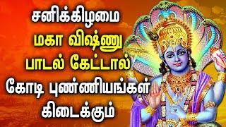 LORD MAHA VISHNU SPL TAMIL DEVOTIONAL SONGS | Powerful Vishnu Tamil Bhakthi Padalgal | Purattasi Spl