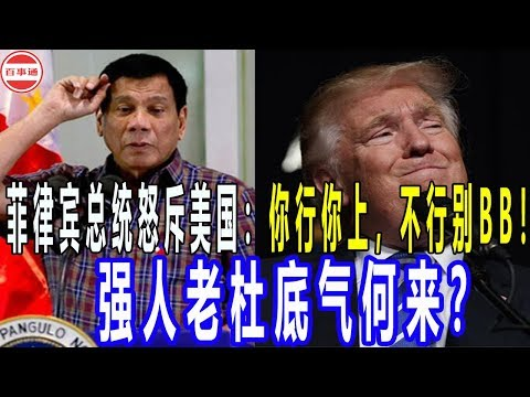 菲律宾总统怒斥美国:你行你上,不行别BB! 强人老杜底气何来?