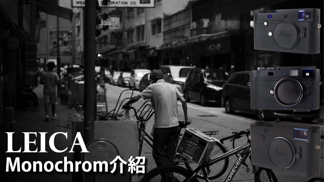 Leica Monochrom 黑白相機 應該如何選擇? CCD, M246, M10 rangefinder camera