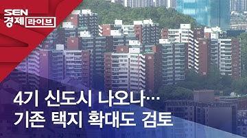 4기 신도시 나오나…기존 택지 확대도 검토
