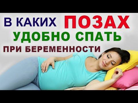 Удобные позы для сна во время беременности?