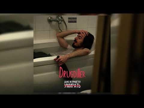 Амаль - Drugdiller   Official Audio thumbnail