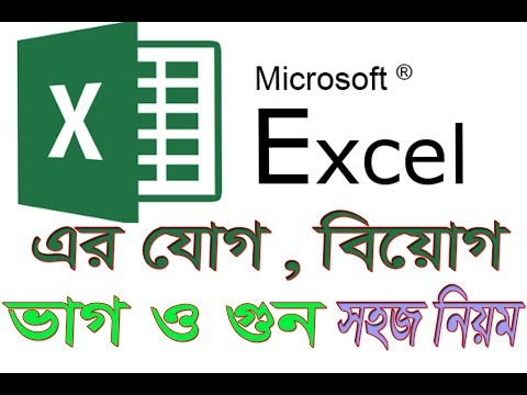 MS Excel 2007 Bangla Tutorial | MS Excel Sum | Ms Excel Tutorial For Beginners | Ms Excel 2007