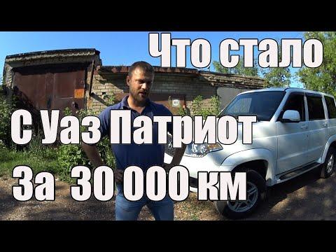 Уаз Патриот после 30000 км. Подводим итоги. Отзыв владельца.