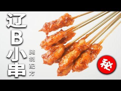 百万秘方!!!辽B小串,2种酱汁、一把炸串瞬间有了灵魂!!!
