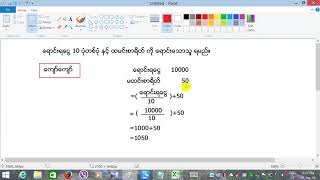Excel သုံး၍ ကြန္ပ်ဴတာႏွင့္ စာရင္းမ်ားတြက္နည္း ၄ 1080p