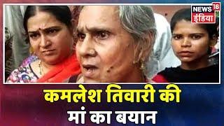 Kamlesh Tiwari Case : अशफाक और मोइनुद्दीन की गिरफ्तारी पर बोलीं कमलेश की मां- इन्हें मिले फांसी