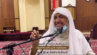 وقفات مع الرجل الذي قتل تسعة وتسعين نفسًا / للشيخ إبراهيم بن صالح المحيميد يوم الأحد تاريخ١٤٤٣/٧/١