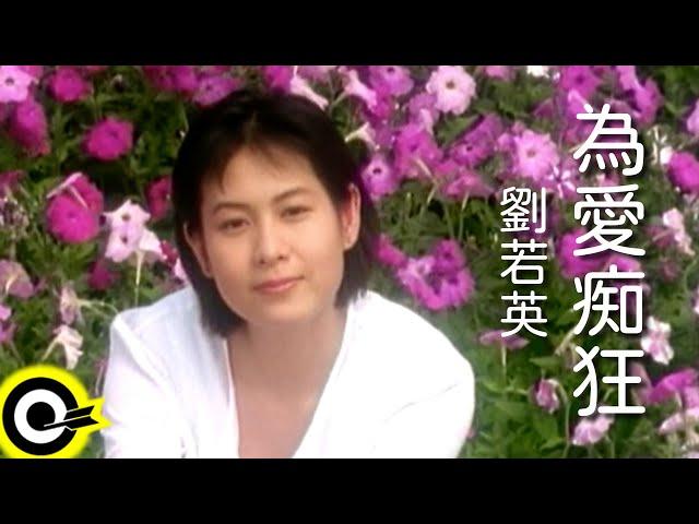 劉若英 René Liu【為愛痴狂 Crazy for love】Official Music Video