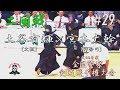 #29【2回戦】土谷有輝・大阪×宮本大幹・神奈川【平成30年度全国警察剣道選手権大会】National Police Kendo Championship Tournament