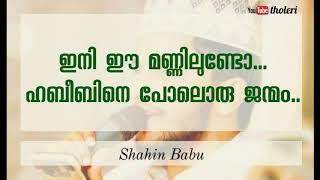 ഹബീബിനെ കുറിച്ച് Shahin Babu വിന്റെ അതിമനോഹരമായ ഒരു ഗാനം | SHAHIN BABU | SONG OF SHEHIN BABU