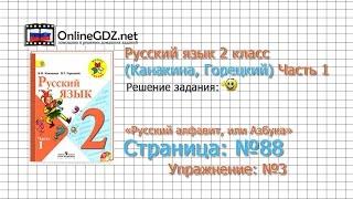 Страница 88 Упражнение 3 «Русский алфавит...» - Русский язык 2 класс (Канакина, Горецкий) Часть 1