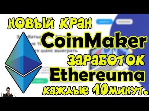 ОБЗОР НОВОГО КРАНА - CoinMaker.online - заработок до 10-Ethereuma Без вложений 2019г.