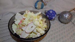 Готовим вкусняшку - Салат с крабовыми палочками и апельсином!